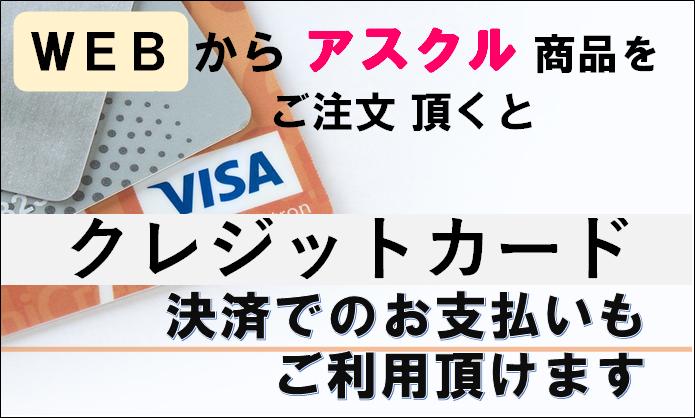 アスクルWEBサイトへクレジットカード