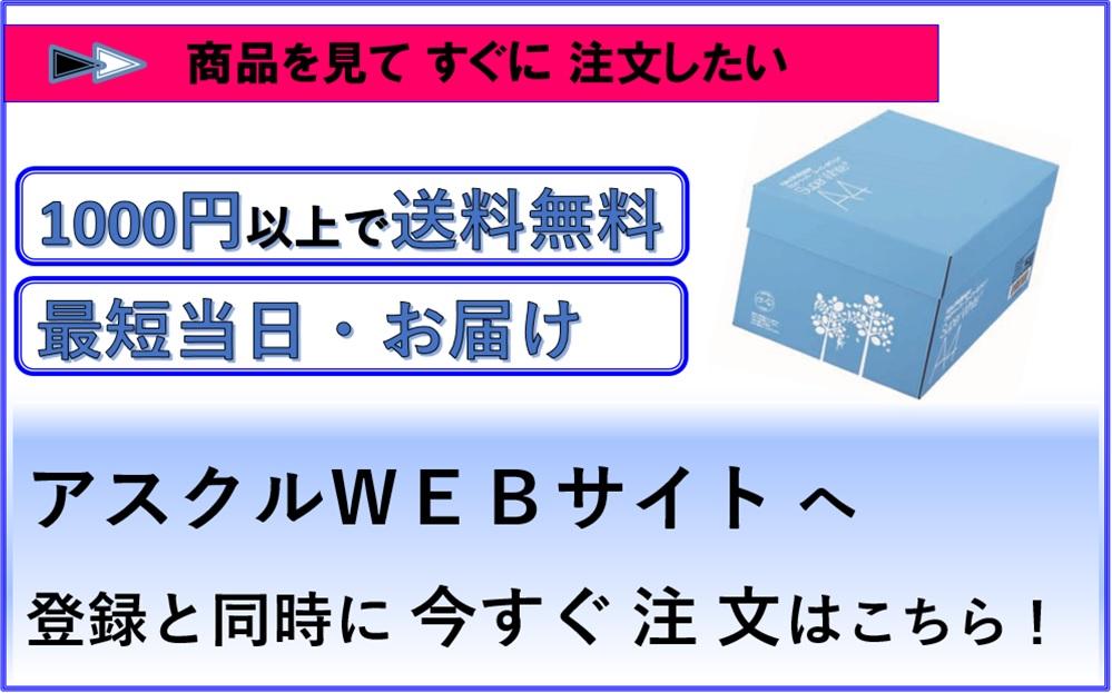 アスクルWEBサイト